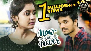 Now Or Never    Latest Telugu Short Film 2020   Rakesh Govardhanagiri, Harshith reddy, Praveena Sony