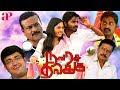 Navarasa Thilagam Full Movie Ma Ka Pa Anand Karunakaran Srushti Dange AP International