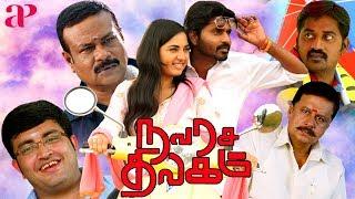 Download Navarasa Thilagam Full Movie | Ma Ka Pa Anand | Karunakaran | Srushti Dange | AP International Video