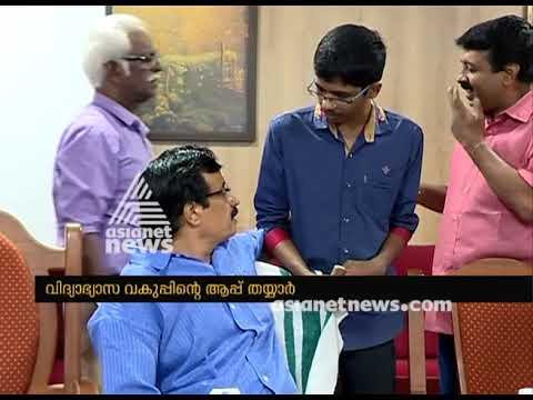 Selfie by SIET Kerala - പഠിക്കാനായി വിദ്യാഭ്യാസ വകുപ്പിന്റെ മൊബൈല് ആപ്പ് റെഡി