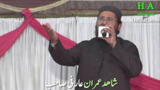 Shahid Imran Arfi Latest Mehfil e Hamd o Naat || New Mehfil e Hamd o Naat ||Shahid Imran Arfi 2017