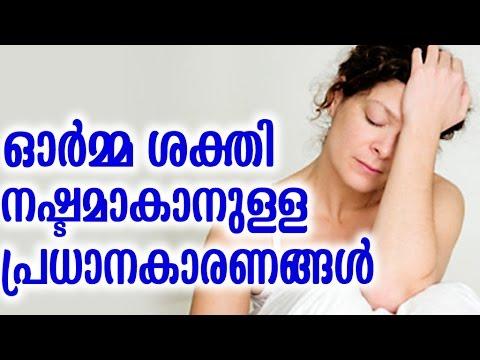 ഓർമശക്തി നഷ്ടമാകാനുള്ള  പ്രധാന കാരണങ്ങൾ | THE MAIN CAUSES OF MEMORY LOSS | Malayalam Health Tips