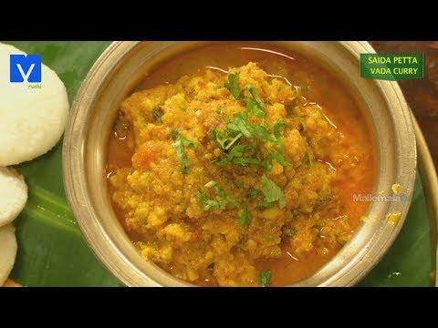 Saidapet Vada Curry Recipe   How to make Saidapet Vada Curry   Telugu Ruchi - Cooking Videos