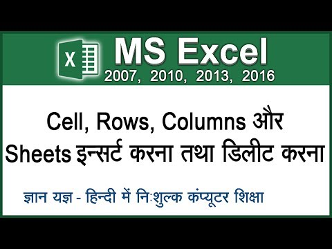 How To Insert & Delete Rows, Columns, Cells & Sheets In MS Excel In Hindi - Lesson 15