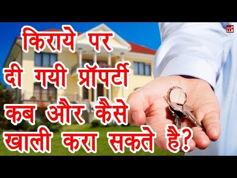 When can rental property be vacant?   By Ishan [Hindi]