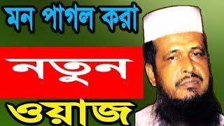 Download Tofazzal Hossain - 2018 New Bangla Waz (HD) Waz Bangla