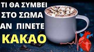 Τι Θα Συμβεί Στο Σώμα Σας Αν Πίνετε Κακάο (Η Τροφή Των Θεών)!