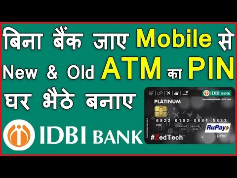 How To Generate NEW IDBI Debit ATM Card PIN || Rupay Card PIN Generation by IVR, Call, SMS or Online