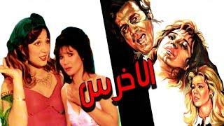Elakhras Movie - فيلم الاخرس