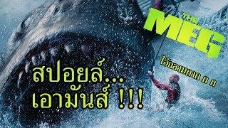 Download ″สปอยล์เอามันส์ !!!″ The Meg เม็ก โคตรหลามพันล้านปี Video