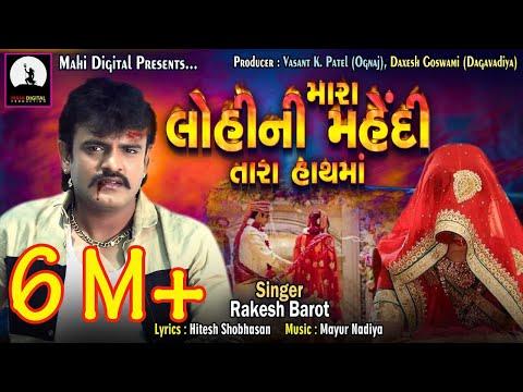 Xxx Mp4 Mara Lohini Mehndi Tara Hathma Rakesh Barot VIDEO New Song 2018 Gujarati Song Mahi Digital 3gp Sex
