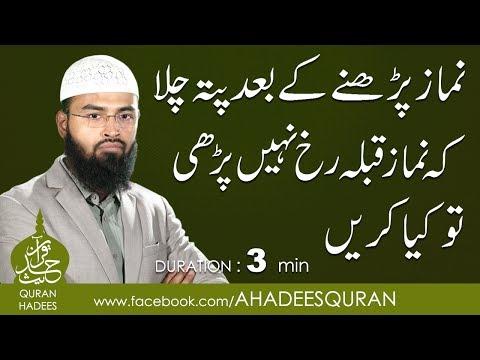 Namaz ager Qibla Rukh na perhi or Baad main Ilm hua