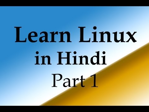 Learn Linux - Introduction in Hindi part - 1
