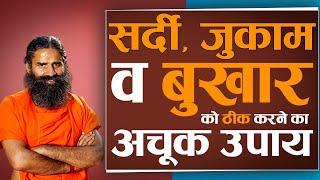 सर्दी, जुकाम व बुखार को ठीक करने का अचूक उपाय || Swami Ramdev