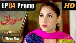 Pakistani Drama | Sodai - Episode 4 Promo | Express Entertainment Dramas | Hina Altaf, Asad