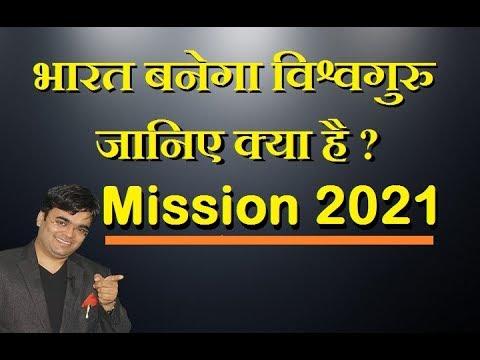 Mission VishwaGuru 2021 Make India an Economically Stronger Country  #MettasClub