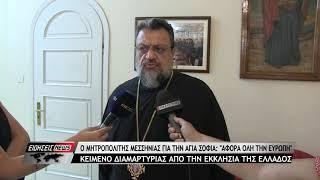 """Ο Μητροπολίτης Μεσσηνίας για Αγία Σοφία:""""Αφορά όλη την Ευρώπη""""-Κείμενο διαμαρτυρίας από την εκκλησία"""