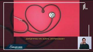 #პირადიექიმი მარტოობა და გულის პრობლემები - კვლევა