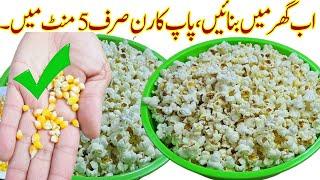 Popcorn Recipe I Most Popular Snack Item Homemade Popcorn in easy steps Crispy Popcorn