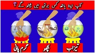 Common Sense Questions with Answer | Urdu Riddles for Adults | Logic Puzzles and Brain IQ #43