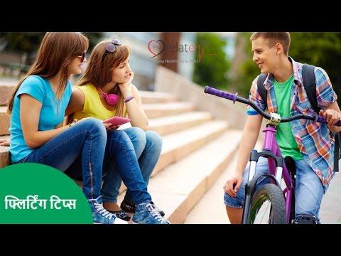 फ्लर्ट करना नहीं आता है तो जानिए - Flirting Tips in Hindi