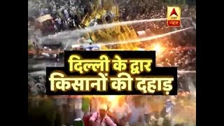 Ghanti Bajao: Farmers' Warpath To Delhi, Several Injured After Police Open lathicharge   ABP News
