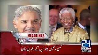News Headlines | 1:00 AM | 21 Oct 2018 | 24 News HD