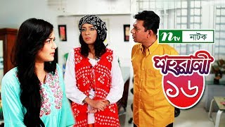 Shohorali | শহরালী | EP 16 | Chanchal Chowdhury | Salha Nadia | Tamim Mridha | NTV New Drama Serial