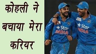 Virat Kohli saved my career, stops me from retiring: Yuvraj Singh, watch video   वनइंडिया हिन्दी