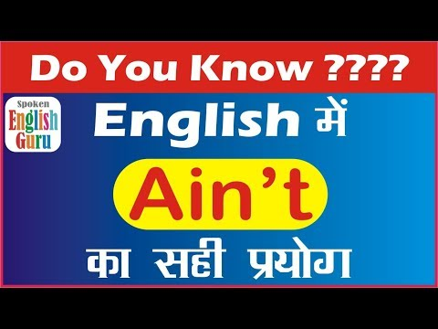 English में Ain't का क्या मतलब होता है?? Contraction Ain't Usage & Examples | Ain't meaning in Hindi