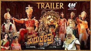 Kurukshetra Official Trailer 2019 |Munirathna| Ambarish,Darshan, Nikhil Kumar | Harikrishna,Naganna