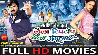 Laila Tip Top Chhaila Angutha Chhap - Chhattisgarhi Superhit Movie - Karan Khan, Shikha - Full HD