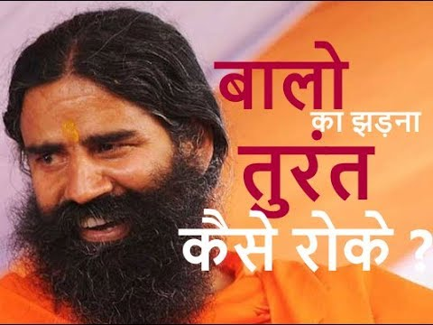 Baba Ramdev - How To Stop Hairfall Permanently
