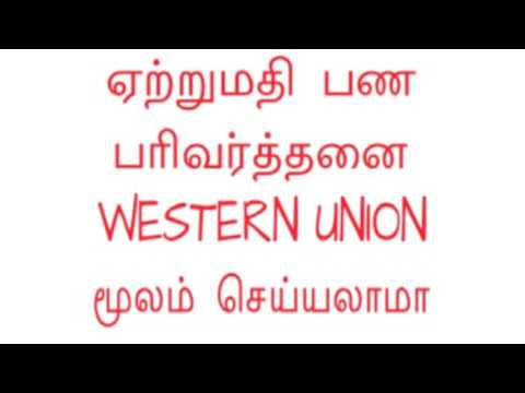 Can I get money through Western Union for export? in Tamil