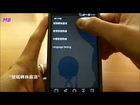 Multibyte MB - Android STK Setting Demo 設置示範 (中文)