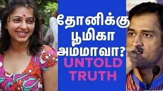 Boomika Is Dhoni's Mother - Untold Truth - Kollywood Latest Hot News | Cine Flick
