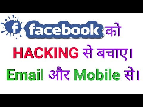 How To Secure Or Protect Your FACEBOOK Account From Hacking | Hindi/Urdu