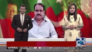 News Bulletin | 12:00 AM | 19 Aug 2018 | 24 News HD