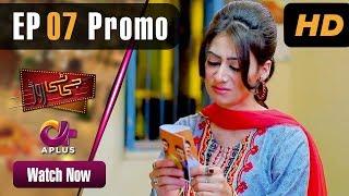 Pakistani Drama | GT Road - Episode 7 Promo | Aplus  | Inayat, Sonia Mishal, Kashif Mehmood