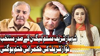 PML-N elects Shahbaz Sharif its permanent president - Express Experts 13 March 2018 - Express News