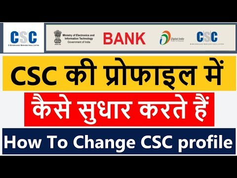 How To Change CSC profile any information ?
