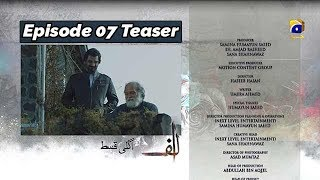 ALIF - Episode 07 Teaser - 9th Nov 2019 - HAR PAL GEO