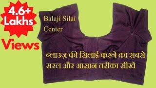 ब्लाउज़ की सिलाई करने का सबसे सरल और आसान तरीका सीखें-Simple Blouse stitching in Hindi