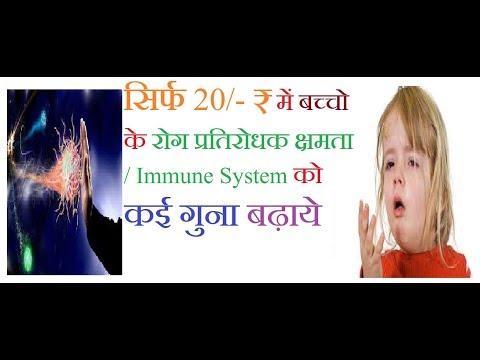 Boost Immunity of Your Child in 20 ₹ || सिर्फ 20 ₹ में बच्चो की रोग प्रतिरोधक क्षमता को बढ़ाये