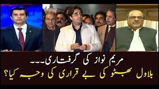 Arresting of Maryam Nawaz... why Bilawal is in anger?