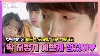 이상엽, 대못 박은 첫사랑 '최강희'와의 인연 회상♡ㅣ굿캐스팅(Good Casting)ㅣSBS DRAMA