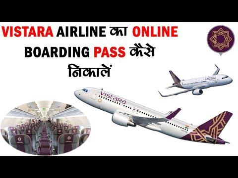 How To Do Web Checkin Air Vistara! Vistara Airlines का Boarding Pass कैसे निकाले Make My Trip