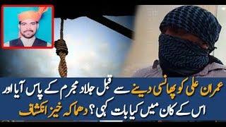 عمران علی کو پھانسی دینے سے قبل جلاد مجرم کے پاس آیا اور اس کے کان میں کیا بات کہی ؟ zainab qatal