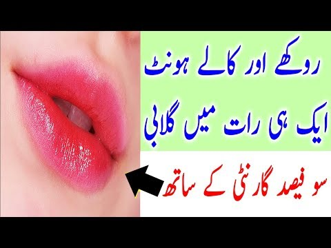 How To Get Baby Soft Pink Lips Overnight - Hont Pink Karne Ka Tarika