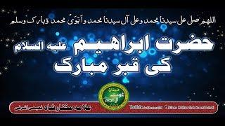 Hazrat Ibrahim Alaihissalam ki qabar  November 21,2016
